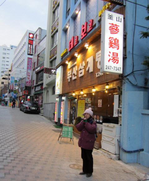 釜山參雞湯