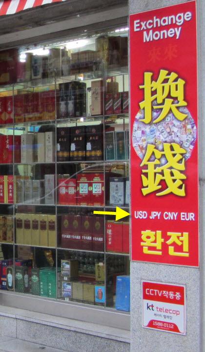 Busan Foreign Exchange Shop
