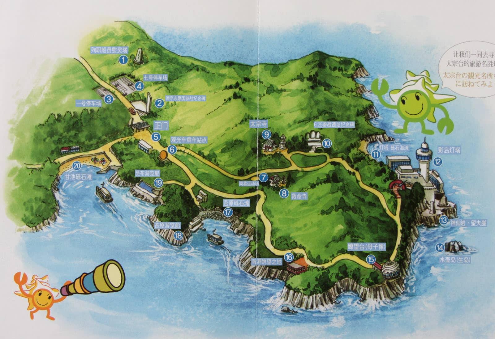 釜山太宗台遊園地遊覽地圖