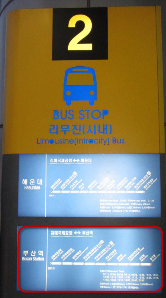 釜山金海國際機場往釜山驛巴士站