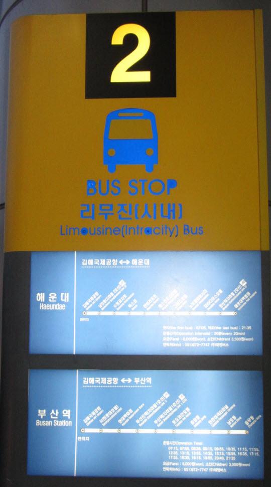 釜山金海國際機場往釜山、海雲台巴士站