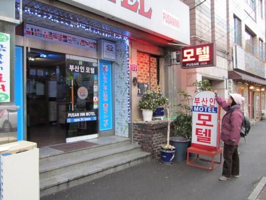 釜山 Pusan Inn
