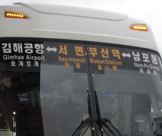 釜山金海國際機場往釜山驛巴士