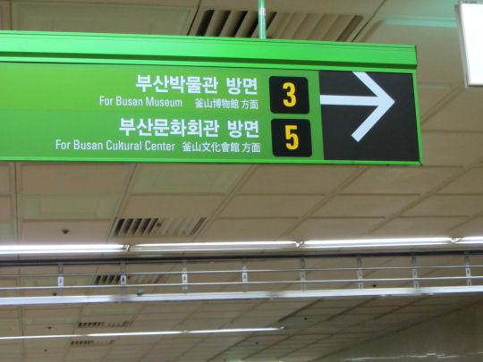 釜山地鐵大淵站往釜山博物館和釜山文化會館標示
