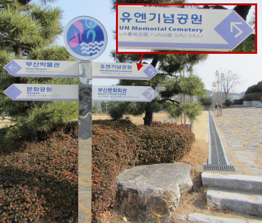 沿釜山文化會館指示往UN 紀念公園