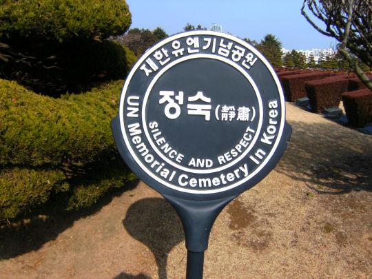 釜山UN 紀念公園務必保持肅靜