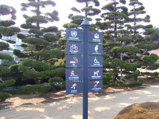 釜山UN 紀念公園