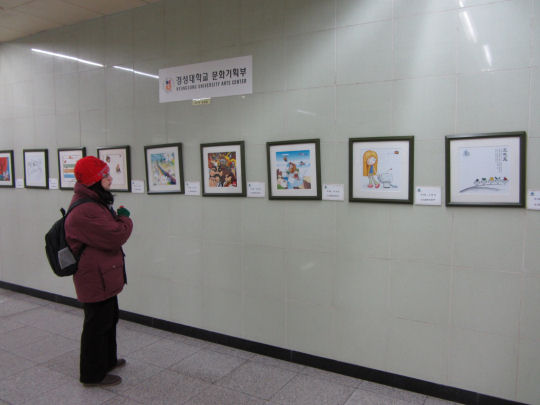 慶星大學-釜慶大學地鐵站站內畫廊