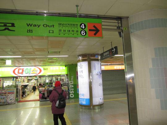 慶星大學地鐵4號或6號出口