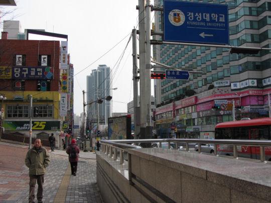 釜山慶星大學正門