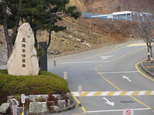 釜山慶星大學校訓 - 基督教真理、奉仕、自由爲