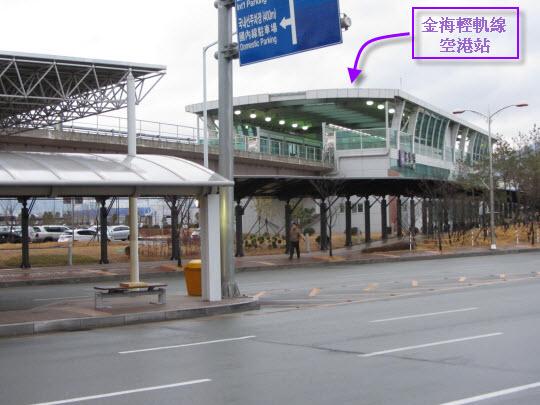 釜山金海國際機場 金海輕軌線空港站