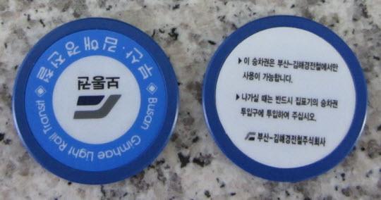 釜山金海輕軌線車票