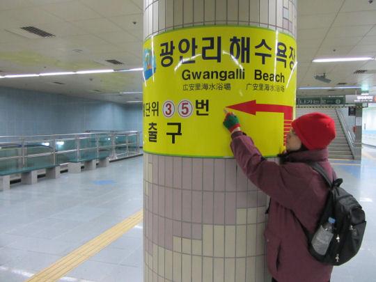 地鐵廣安站往廣安里海水浴場指示