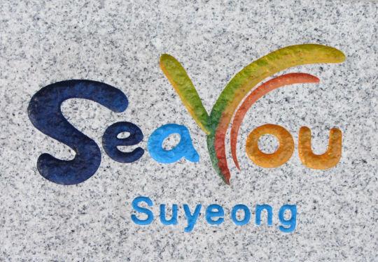 釜山水營區旅遊