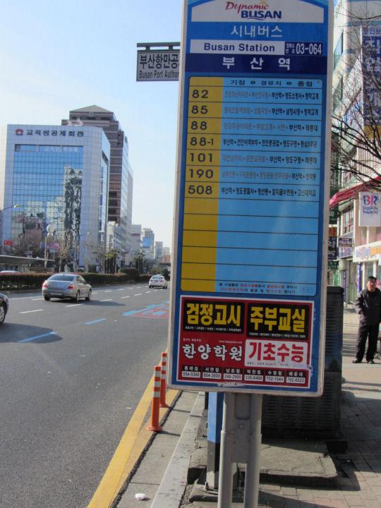 往太宗臺遊園地釜山驛廣場對面101號巴士站