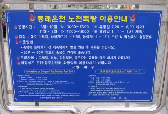 釜山東萊溫 露天足湯開放時間