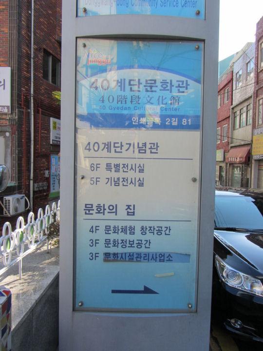 釜山40階梯文化館指示牌