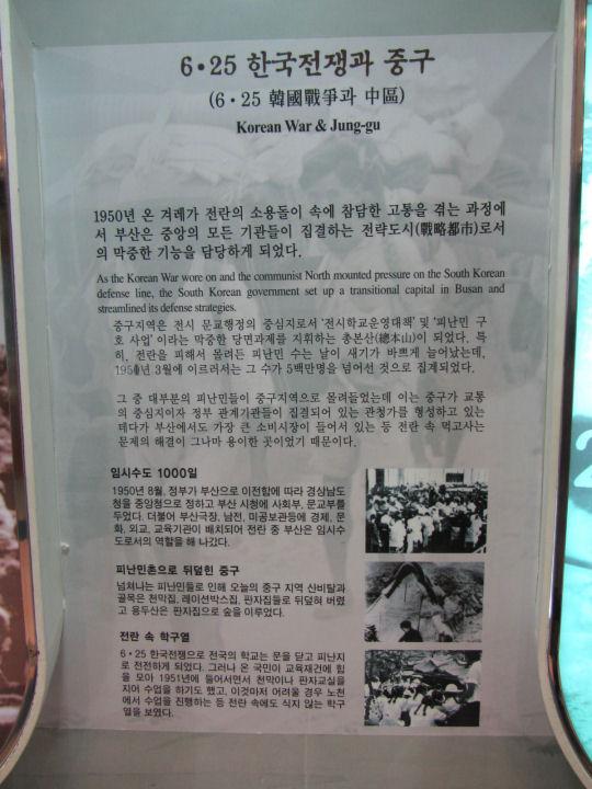釜山40階梯文化館韓戰歷史資料
