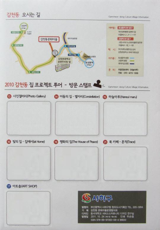 甘川洞文化村遊覽地圖