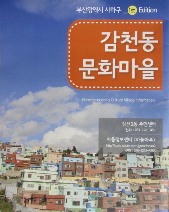 釜山甘川洞文化村諮詢中心旅遊小冊子