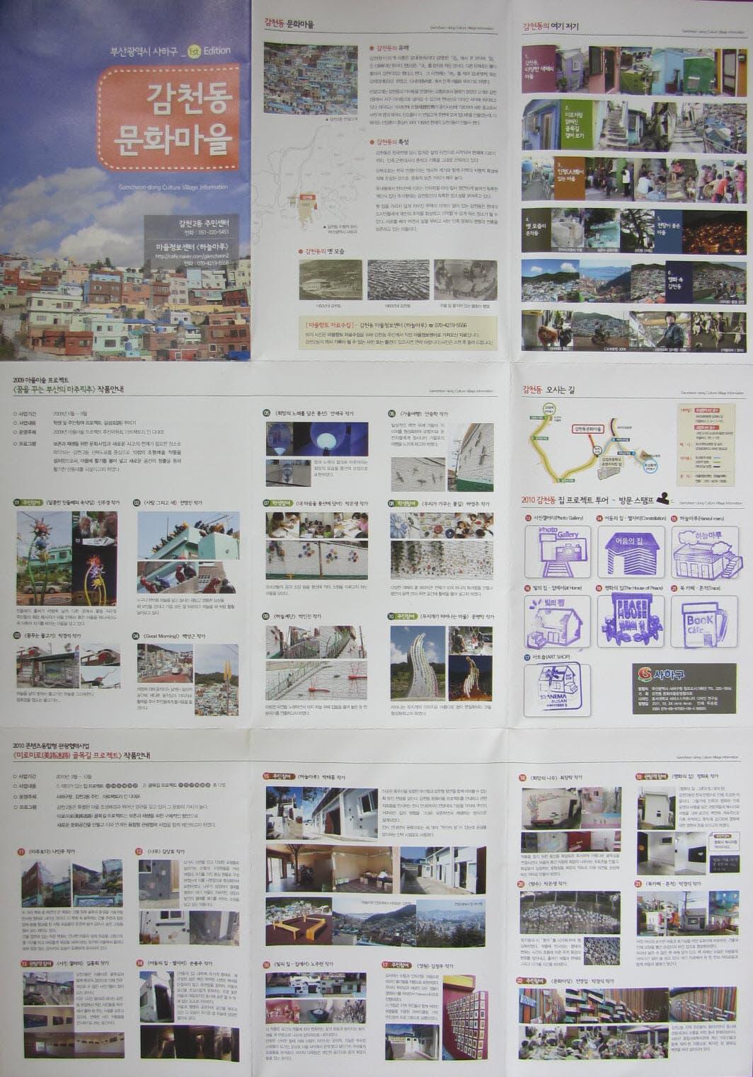 甘川洞文化村旅遊小冊子圖章收集