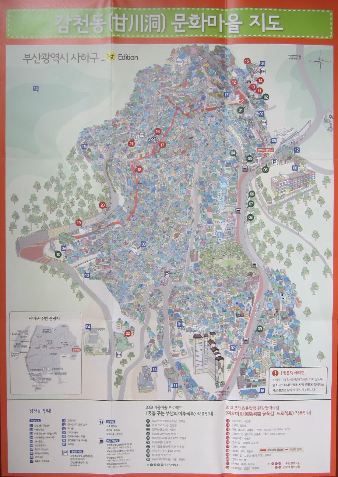 甘川洞文化村的彩色地圖