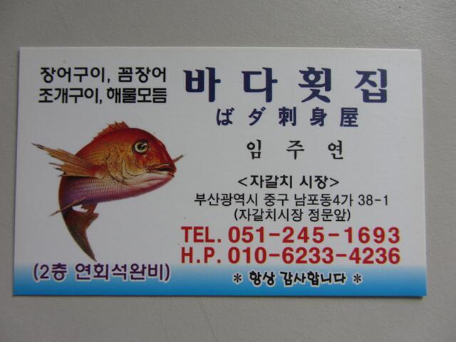 南浦洞海鮮餐廳晚餐