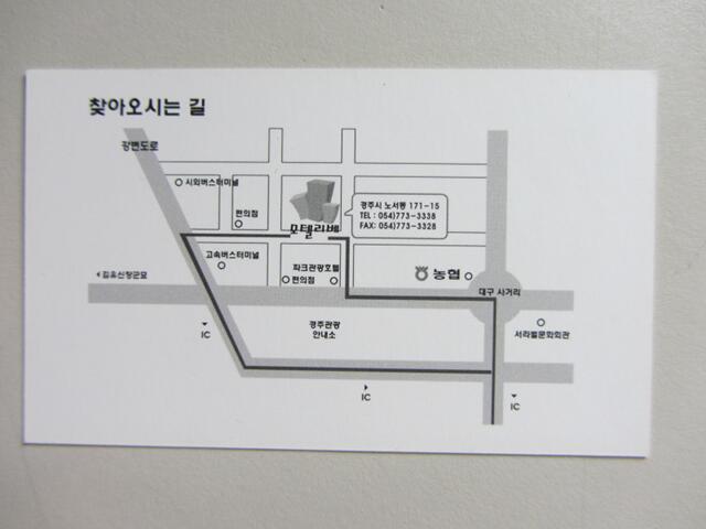 韓國慶州 Motel Liebe
