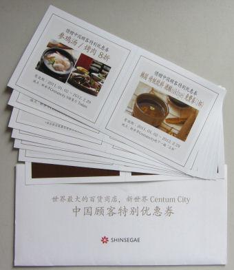 釜山新世界百貨公司的購物 Coupons