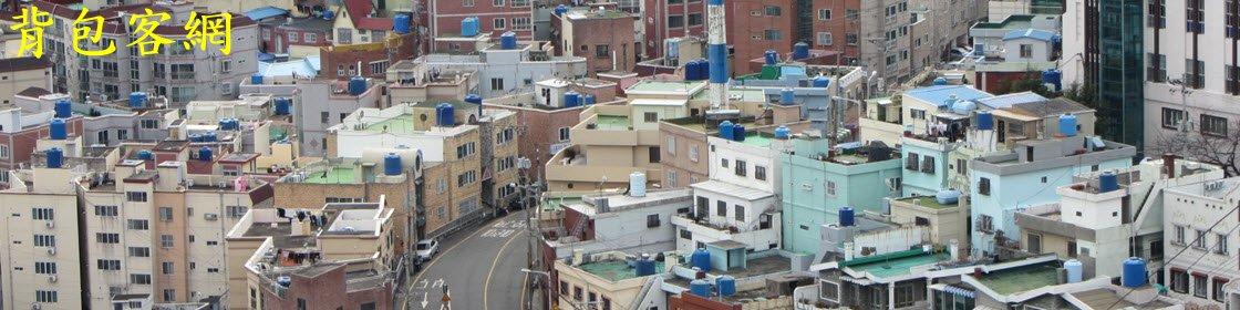 韓國釜山、慶州之旅