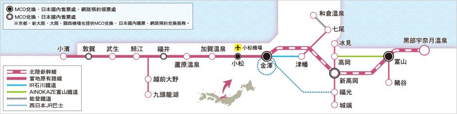 日本北陸地區鐵路周遊券