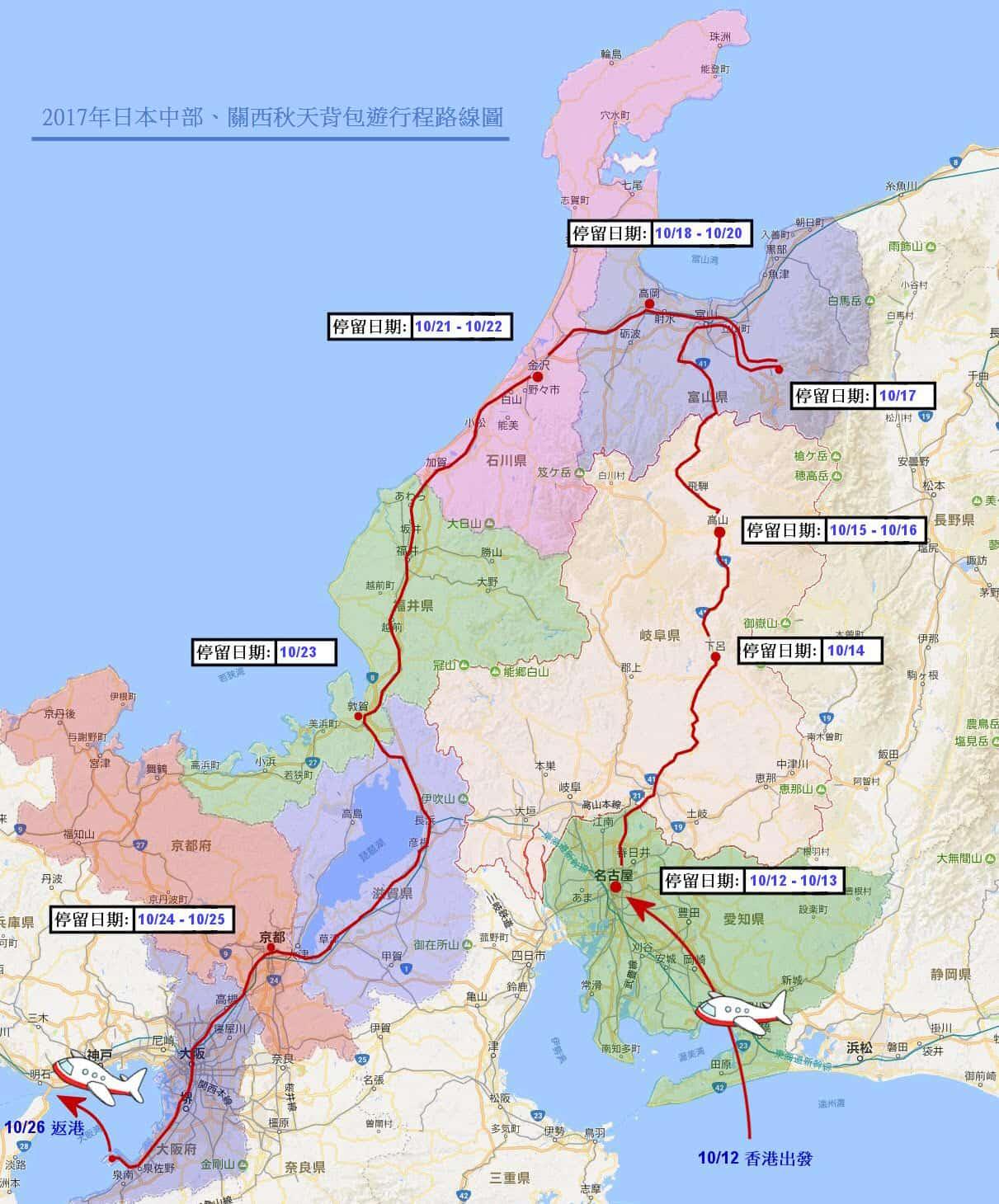 日本中部、北陸地區、關西秋天背包遊行程路線圖