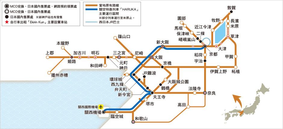 日本關西地區鐵路周遊券