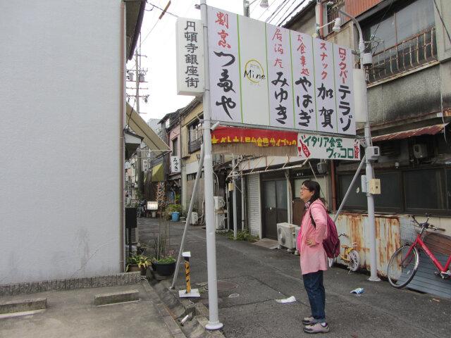 名古屋円頓寺銀座街