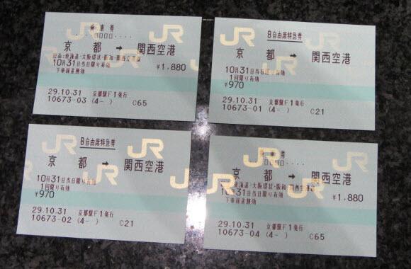 京都駅 關空特急列車 HARUKA 號 往關西國際機場車票