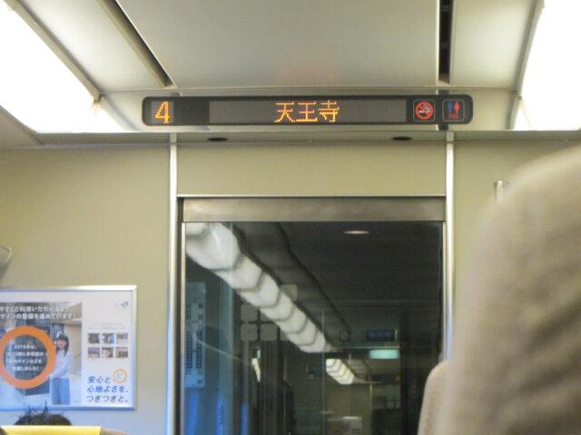 關空特急列車 HARUKA 號