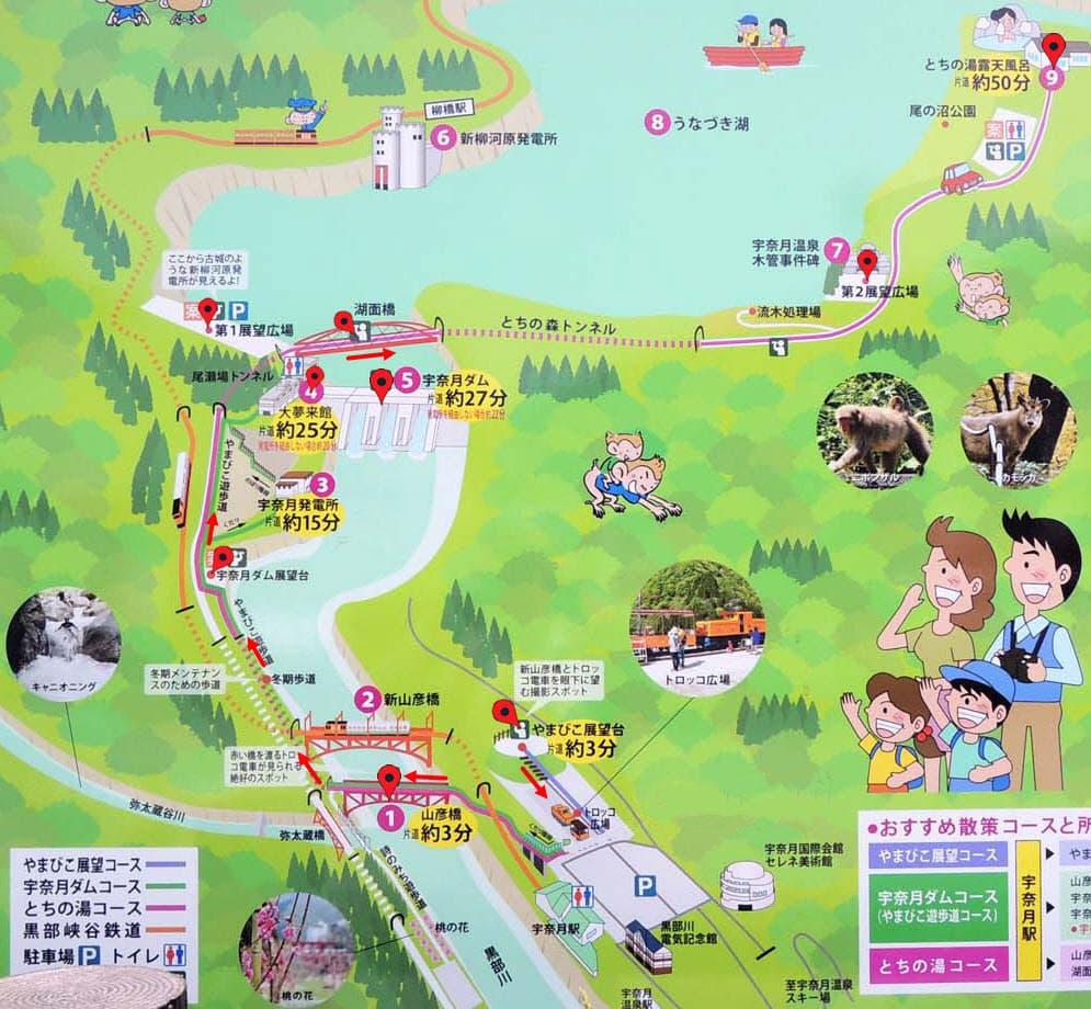 黑部峽谷山彥遊步道徒步路線地圖