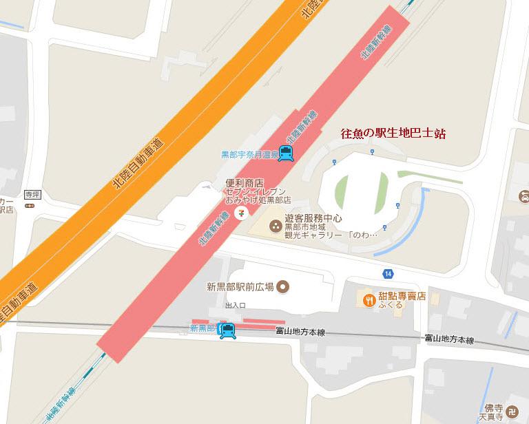 黒部宇奈月温泉駅往魚の駅生地巴士站位置