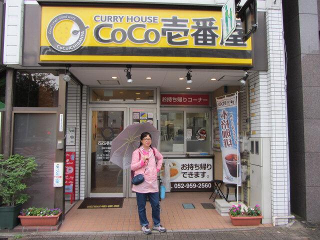 名古屋CoCo 壱番屋 中区大津橋店