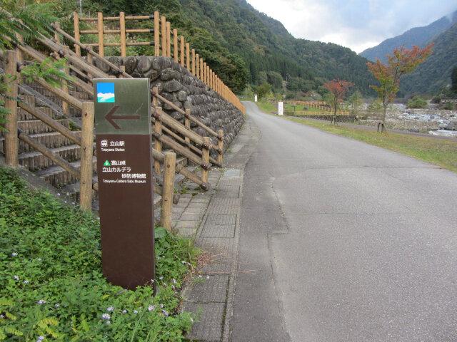 立山町.千壽之原綠地公園