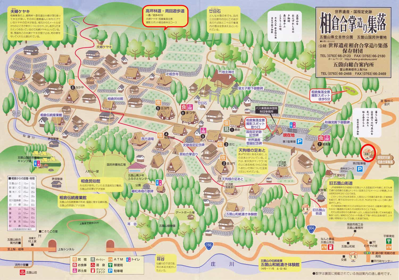 相倉口合掌村地圖