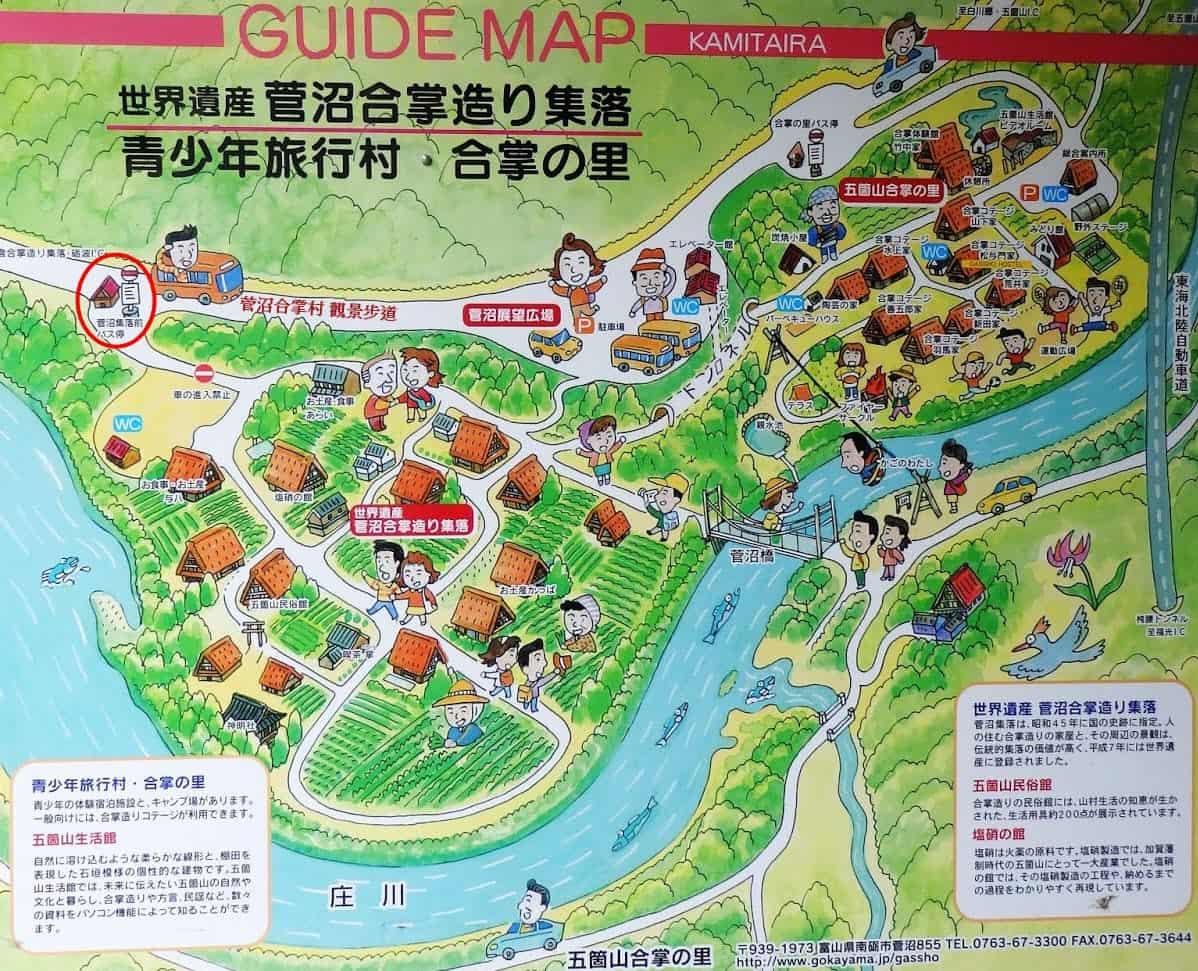 五箇山菅沼合掌村遊覽地圖