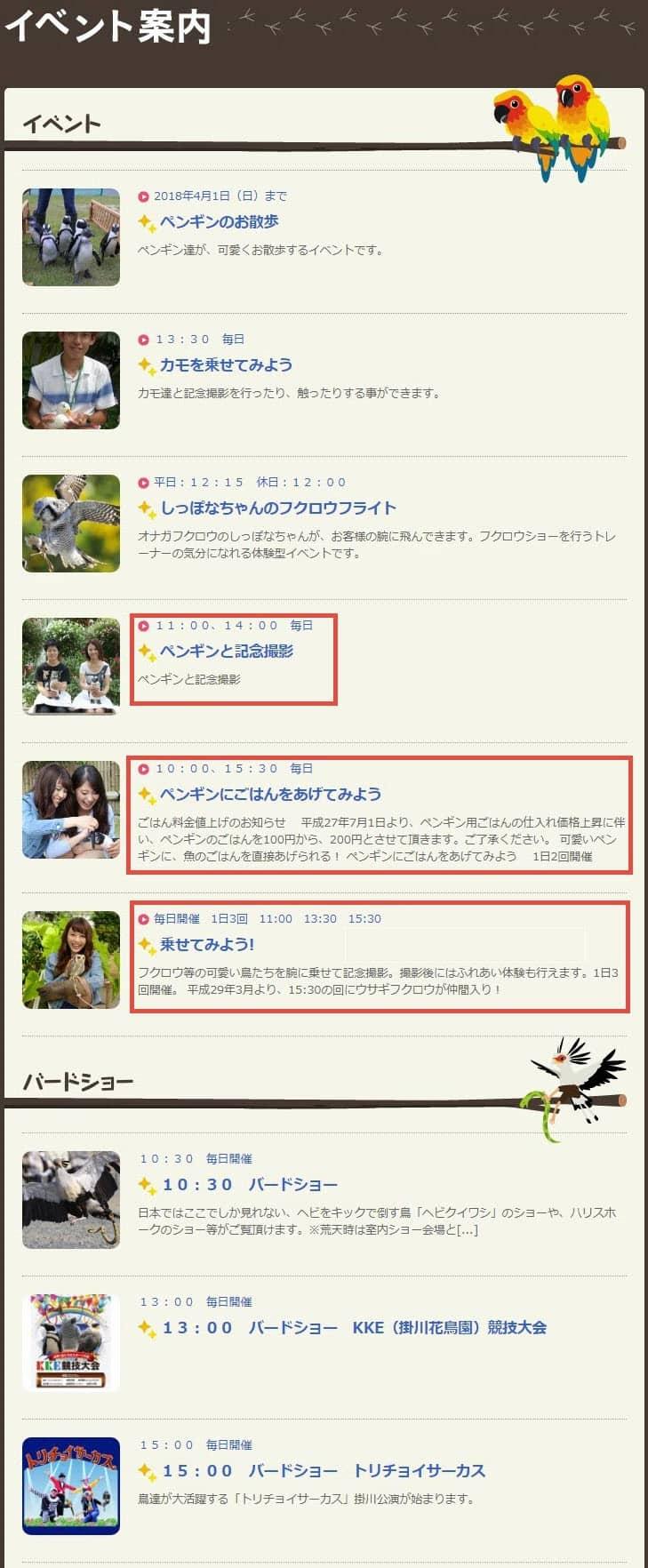 掛川花鳥園雀鳥動物表演時刻表