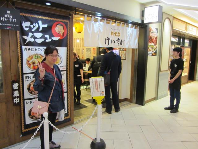 大名古屋地下商場 拉麵套餐晚餐