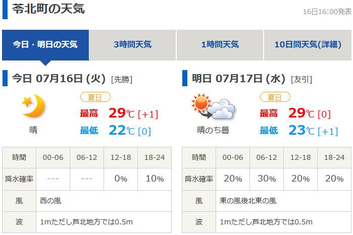 tenki.jp 日本氣象協會天氣預測 熊本縣天草 苓北町