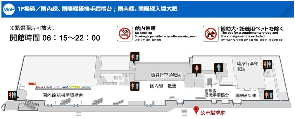 長崎機場 入境大樓平面圖
