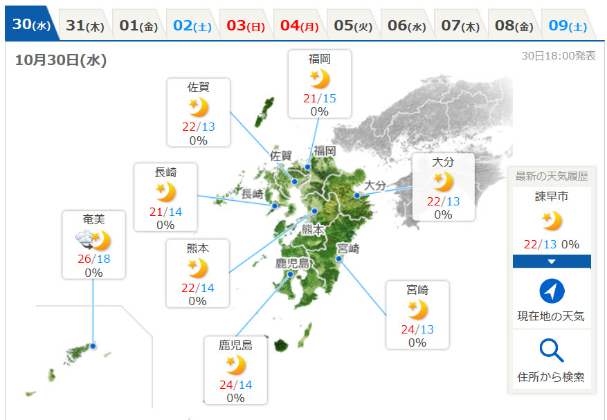 tenki.jp 日本氣象協會 九州天氣預測主網頁