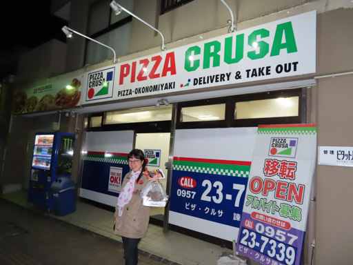 諫早市 PIZZA CRUSA 薄餅店