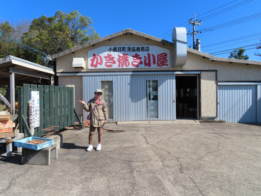 諫早市  小長井町漁協直売店.かき焼き小屋 (牡蠣小屋)